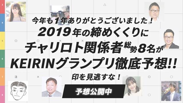 競輪 グランプリ 2019 予想