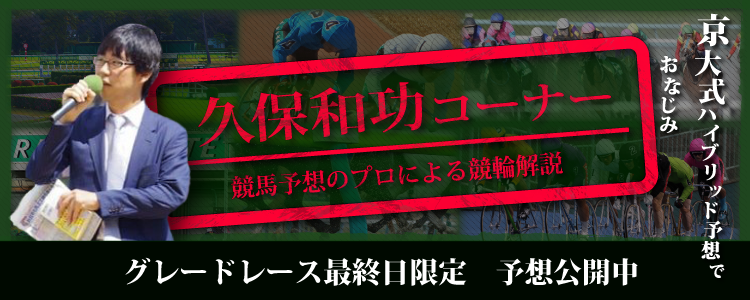 奈良 競輪 予想